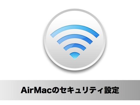 Macをセーフモードで起動する方法
