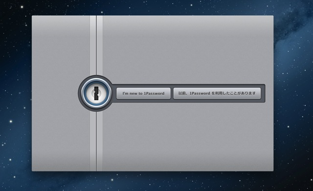 1password4 beta impression1