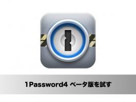 iOSベータ版をインストールする方法
