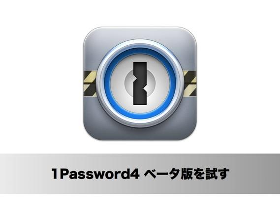 【Mac】1Password4ベータ版を試してみました。