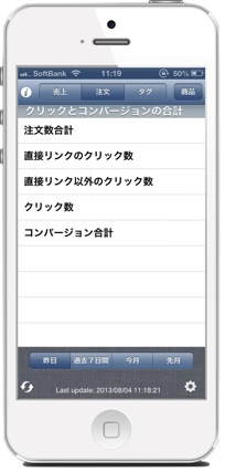 Amazon associate check tool4