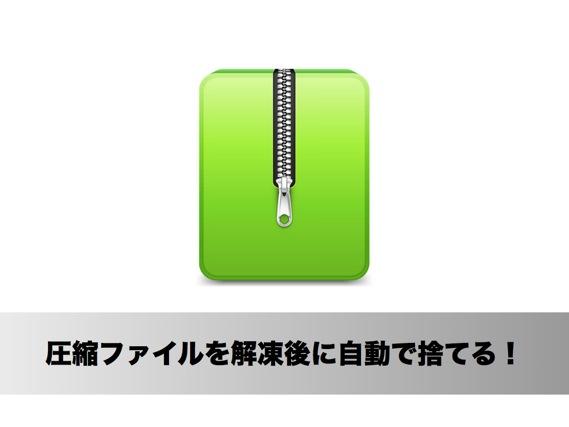 【Mac】解凍した圧縮ファイルを自動的にゴミ箱に捨てる方法
