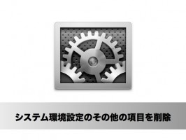 AirMac ベースステーションをアップデートする方法