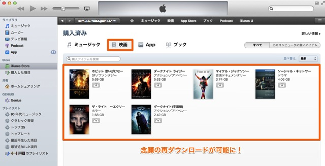 Download movie again itunes2