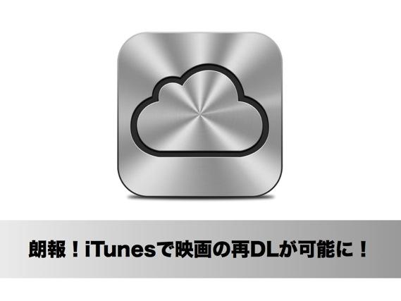 【朗報】iTunes in the Cloudで映画の再ダウンロードが可能に!