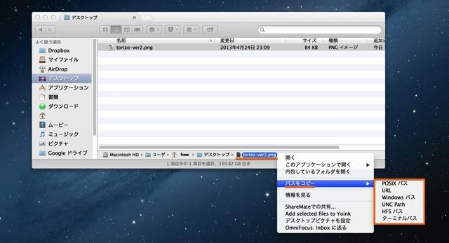 Easily copy path file1