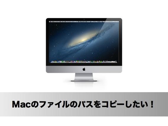 【Mac】ファイルのパスを簡単にコピーする方法