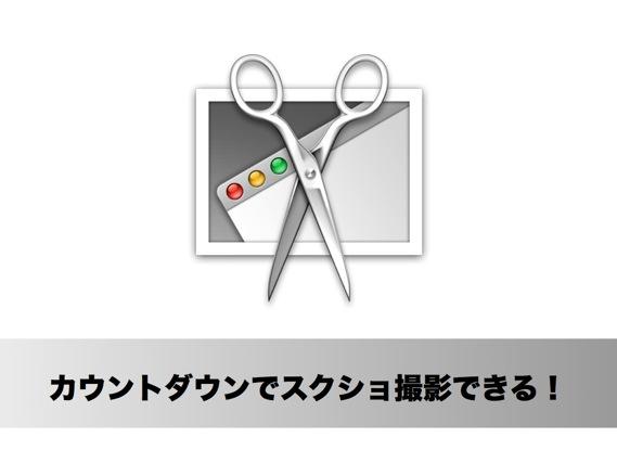 【Mac】カウントダウンでスクリーンショット撮影ができる「グラブ」が便利!
