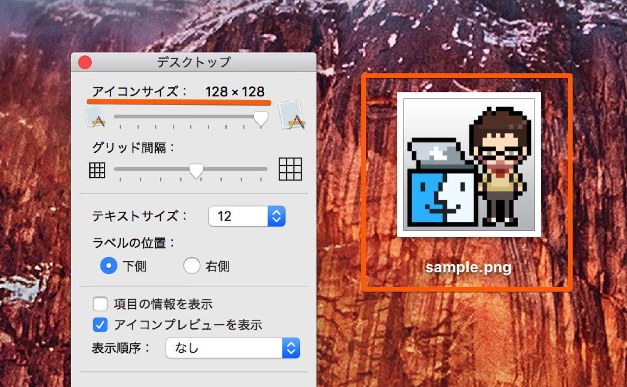 デスクトップアイコンの最も大きいサイズは「128×128」