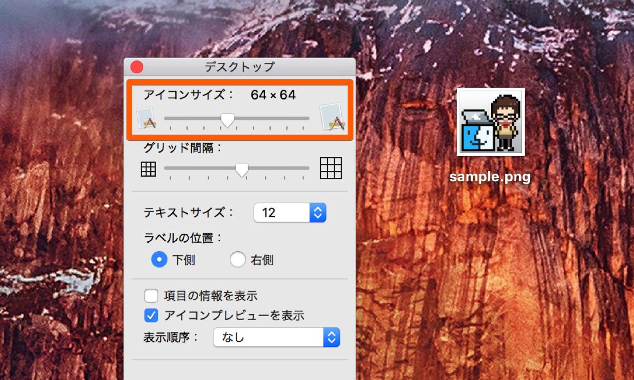 「アイコンサイズ」の項目でデスクトップのアイコンの大きさを変更する