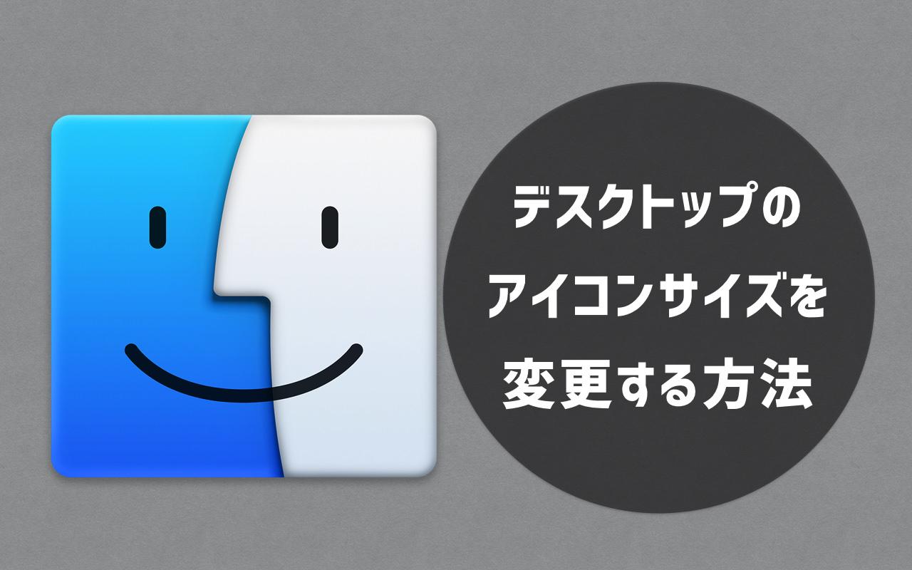 【Mac】Finderでデスクトップのアイコンサイズ(大きさ)を変更する方法