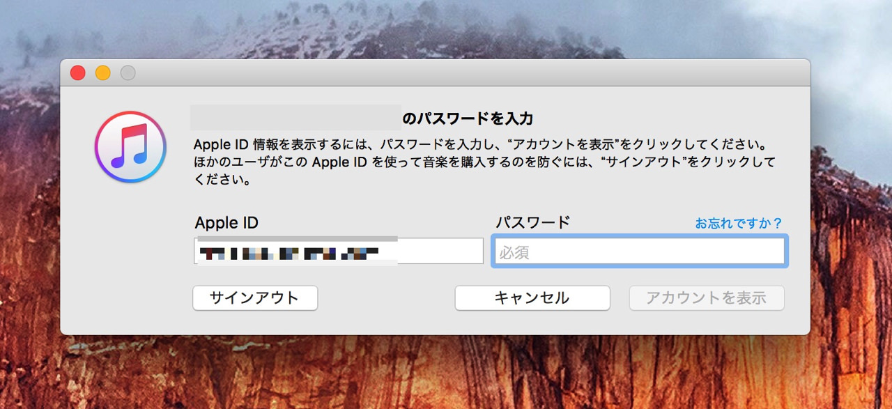 how-to-deauthorize-itunes-store-edit2