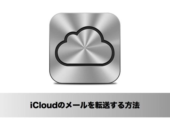 MacのメニューバーからBluetoothアイコンを消す方法