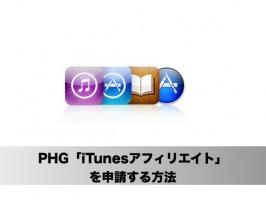 Appleが「iTunesアフィリエイトプログラム」パートナーを楽天リンクシェアからPHGへ移行。