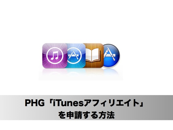 PHG版「iTunesアフィリエイトプログラム」を申請する方法