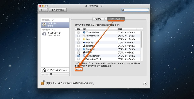 How to open automatically on mac app startup2