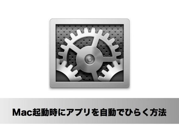 Mac起動時にアプリを自動でひらく方法
