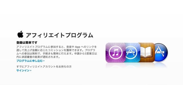 iTunesアフィリエイトプログラムに銀行口座を登録する方法