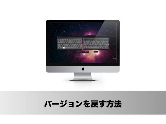 【Mac】超便利な復元機能!バージョンを戻す機能を使う方法
