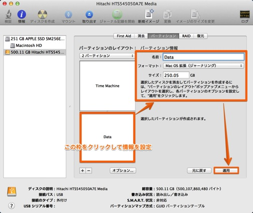 Mac disk partition2