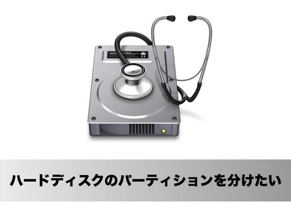 【Mac】ハードディスクのパーティションを分ける方法
