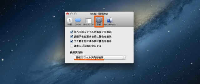 Mac finder search folder2