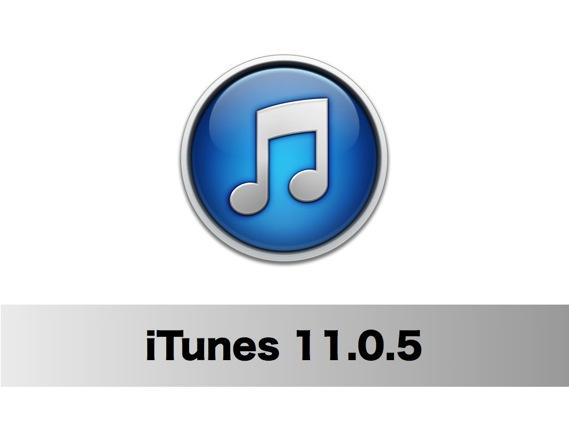 アップルがiTunes 11.0.5をリリースしています。