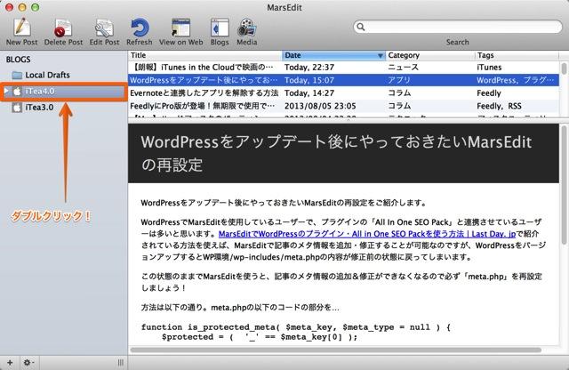 Wordpress update marsedit setting1
