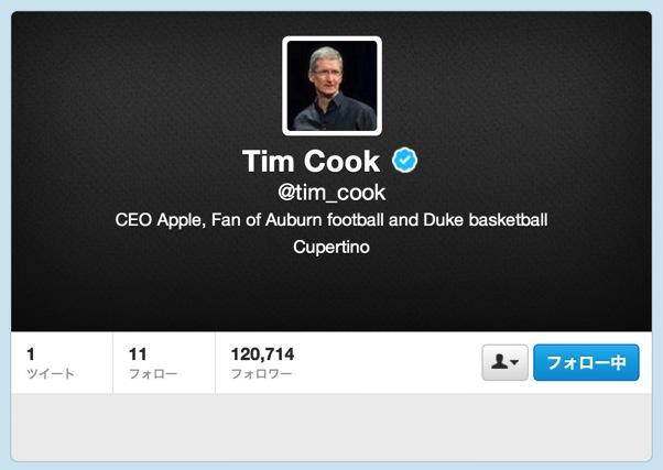 AppleのTim Cook(ティム・クック)CEOがTwitterアカウントを開設しています。