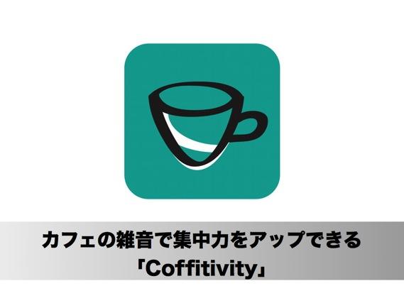 「Coffitivity」カフェの雑音で集中力をアップできるiPhoneアプリ
