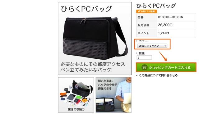 Discount price hiraku pc bag2