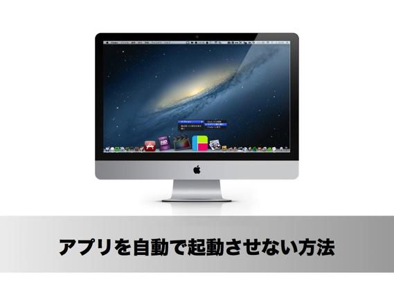 【Mac】アプリケーションを自動的に起動させない方法