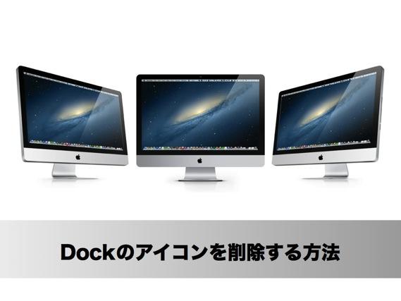 【Mac】Dockのアイコンを削除する方法