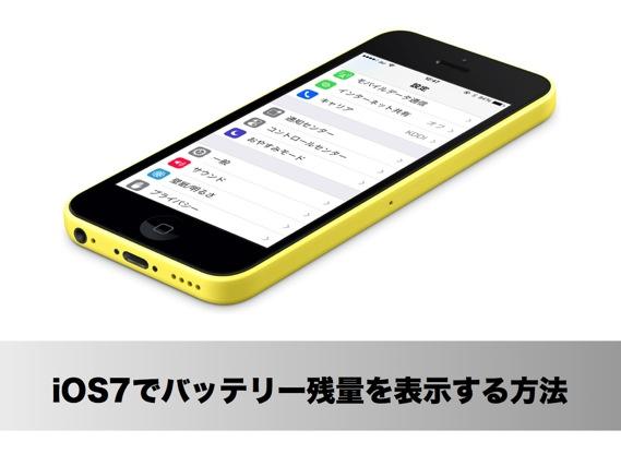 【iOS7】バッテリー残量のパーセンテージを表示する方法