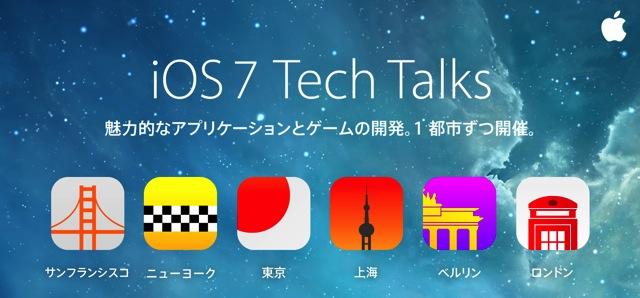 Appleが世界6都市で開発者向けイベント「iOS 7 Tech Talks」開催へ。