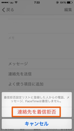 Ios7 telephone disturb3