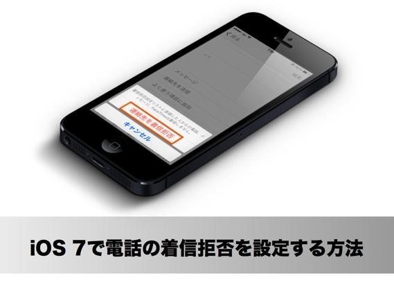 【iOS7】電話の着信拒否を設定する方法