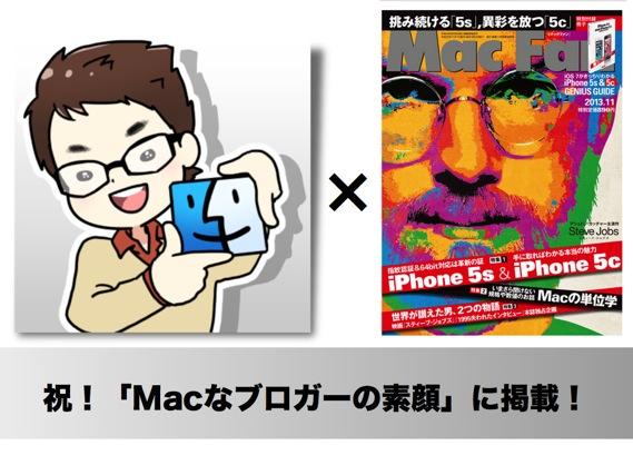 祝!iTea4.0がMacFan2013年11月号の「Macなブロガーの素顔」に掲載されました!