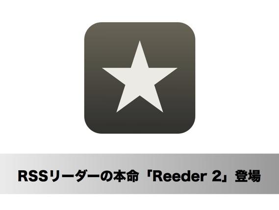 「Reeder 2」登場!iPhone/iPadでRSSをチェックするならコレしかない!