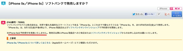 Softbank iphone5s non reservation2