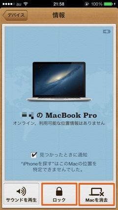 iPhoneを探すからリモートでMacを消去できます