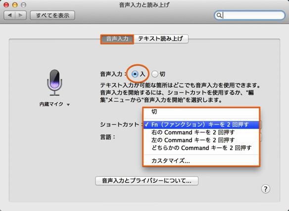 「Siri」で音声入力をオンにします。