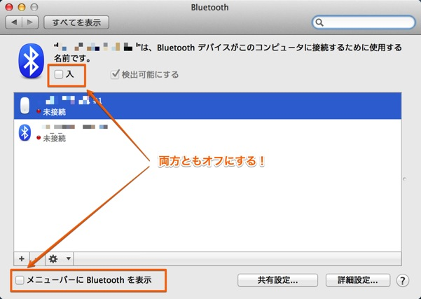 Bluetoothをオフにしてメニューバー領域とバッテリーを節約します