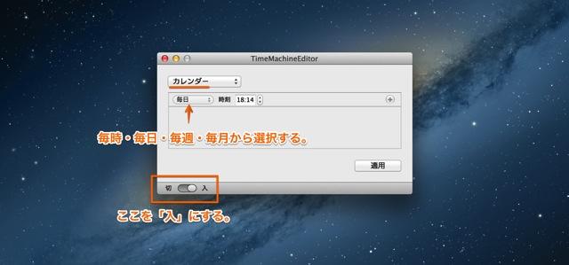 TimeMachineEditorのスケジュールを設定します