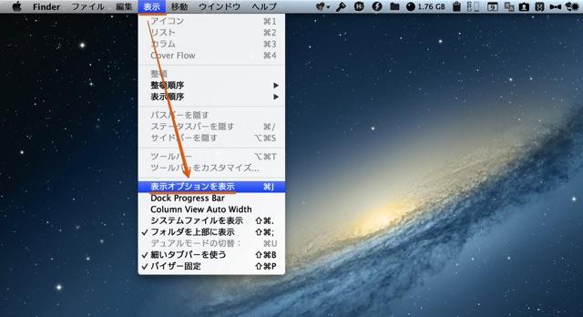 デスクトップ画面のアイコンのサイズを変更します