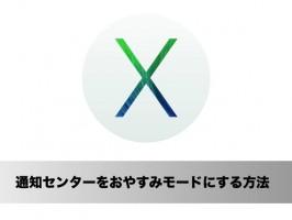 これは便利!「OS X Mavericks」で超簡単にライブラリフォルダを表示する方法
