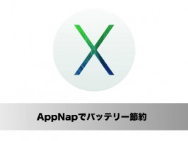 Macのバッテリー消費が多いアプリケーションを簡単にチェックする方法