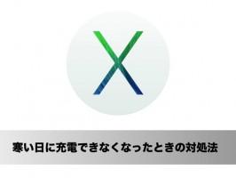 「OS X Mavericks」ではAppNapがMacのバッテリーを節約する設計になっている。