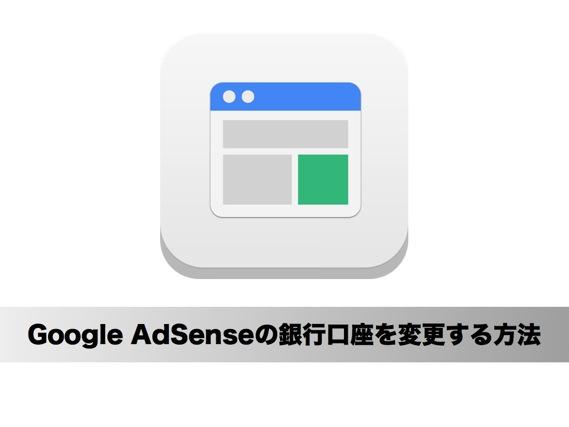 Google AdSenseの銀行口座を変更する方法。銀行口座の名義は半角カタカナで!