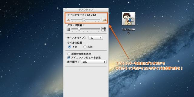 Macのディスプレイの大きさに合わせてアイコンの大きさも変更します